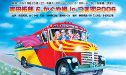 Tsumagoi_top011