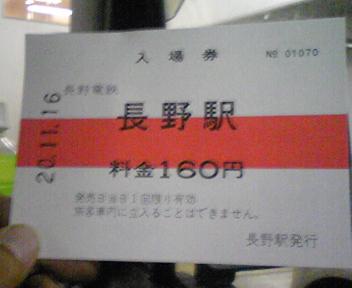 日本一大きな入場券