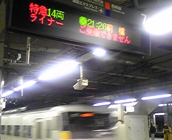 大宮駅7番線