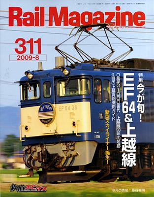 Rail311